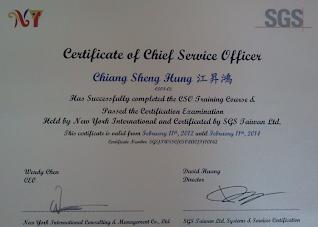 SGS企業服務長(CSO)認證